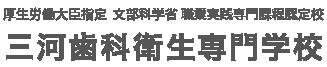 三河歯科衛生専門学校